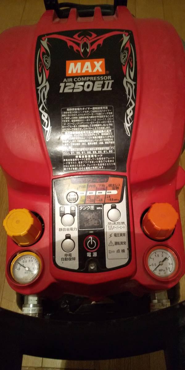 MAX高圧、常圧エアコンプレッサーAK-HL1250E現状品中古_画像2