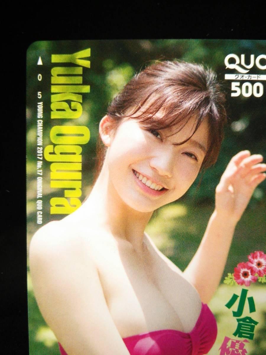 ◆小倉優香 未使用 美品 クオカード QUOカード じゃじゃうま すんドメ New レッド・ブレイド チアダン 咲-Saki- 人狼ゲーム_画像3