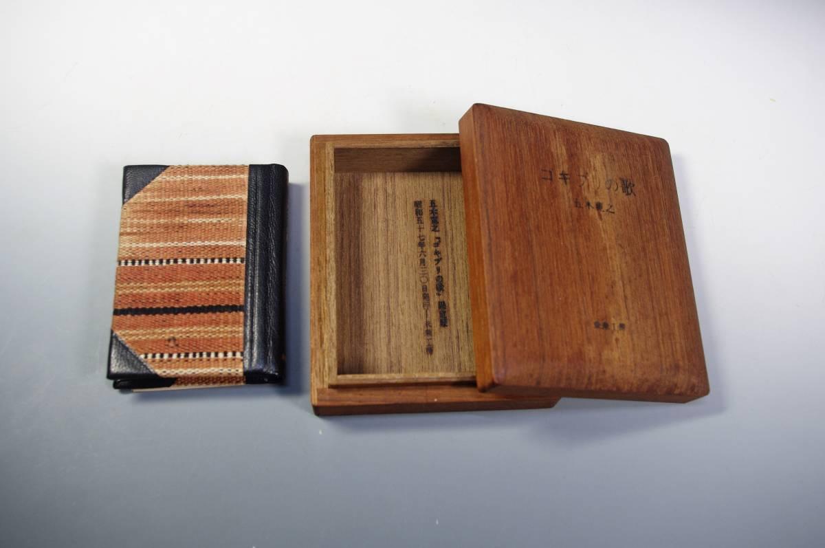 ◆古書 豆本 昭和57年未来工房 五木寛之「ゴキブリの歌」直筆サイン入り限定本(300部)チーク材木箱入り_画像2