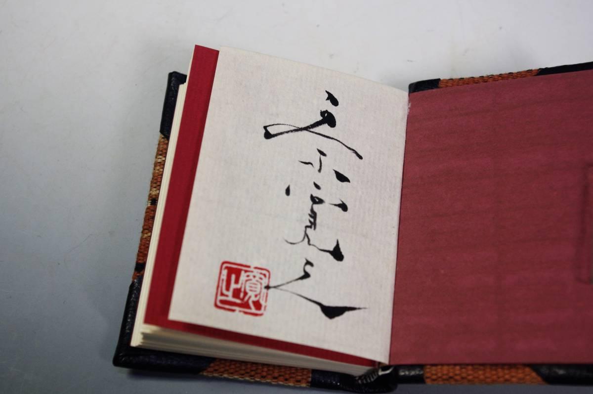 ◆古書 豆本 昭和57年未来工房 五木寛之「ゴキブリの歌」直筆サイン入り限定本(300部)チーク材木箱入り_画像4
