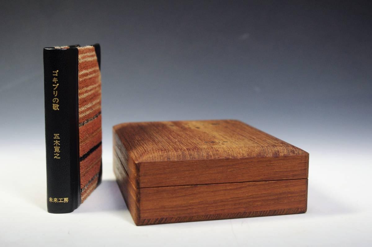 ◆古書 豆本 昭和57年未来工房 五木寛之「ゴキブリの歌」直筆サイン入り限定本(300部)チーク材木箱入り_画像3