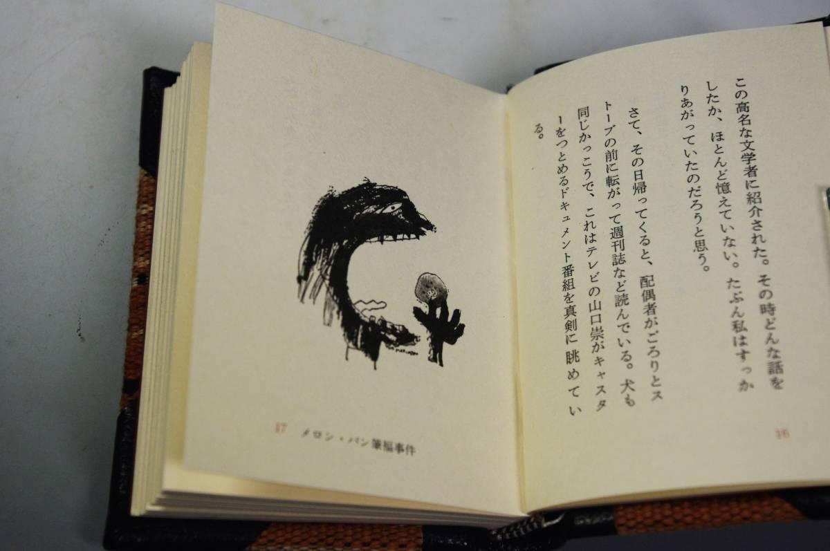 ◆古書 豆本 昭和57年未来工房 五木寛之「ゴキブリの歌」直筆サイン入り限定本(300部)チーク材木箱入り_画像6