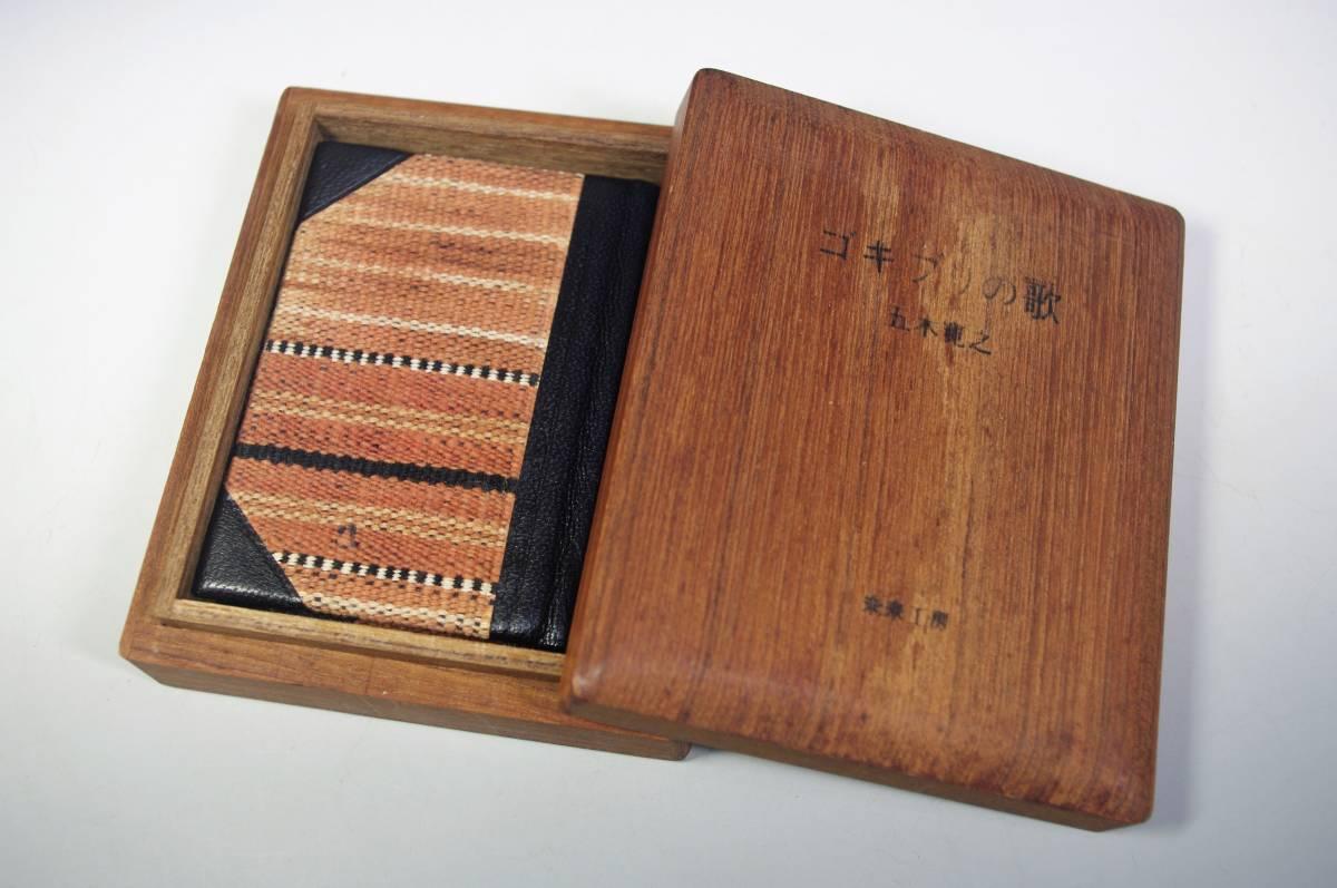 ◆古書 豆本 昭和57年未来工房 五木寛之「ゴキブリの歌」直筆サイン入り限定本(300部)チーク材木箱入り
