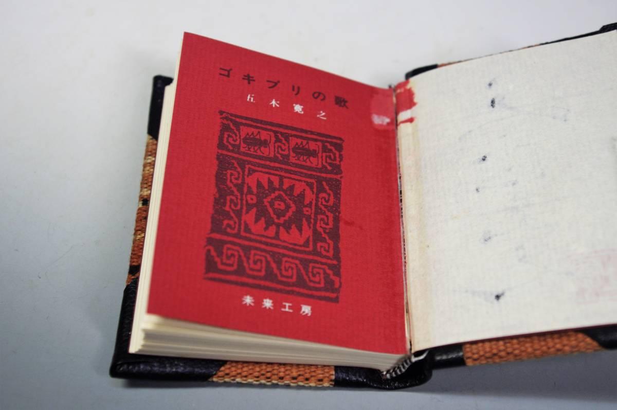 ◆古書 豆本 昭和57年未来工房 五木寛之「ゴキブリの歌」直筆サイン入り限定本(300部)チーク材木箱入り_画像5