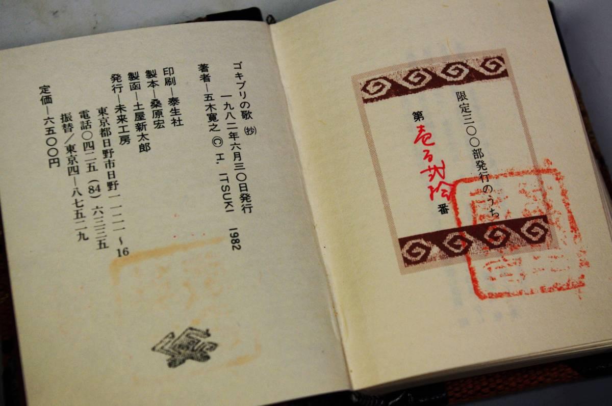 ◆古書 豆本 昭和57年未来工房 五木寛之「ゴキブリの歌」直筆サイン入り限定本(300部)チーク材木箱入り_画像7