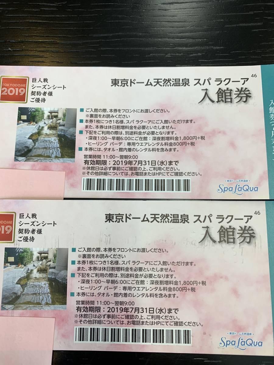 東京ドーム天然温泉 スパラクーア 入館券 2枚セット 7/末迄 土日利用可能 送料負担