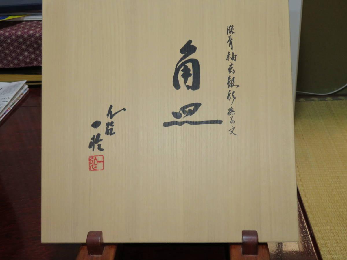 九谷焼 中田一於 「淡青釉裏銀彩撫子文角皿」 共箱、共布、陶歴書付き_画像5