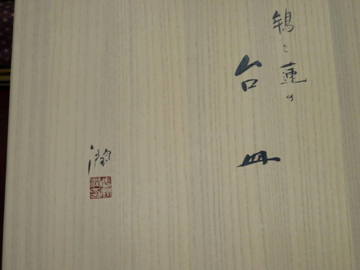 九谷焼 武腰潤 「鴇と蓮の台皿」 共箱、共布、陶歴書付き_画像6