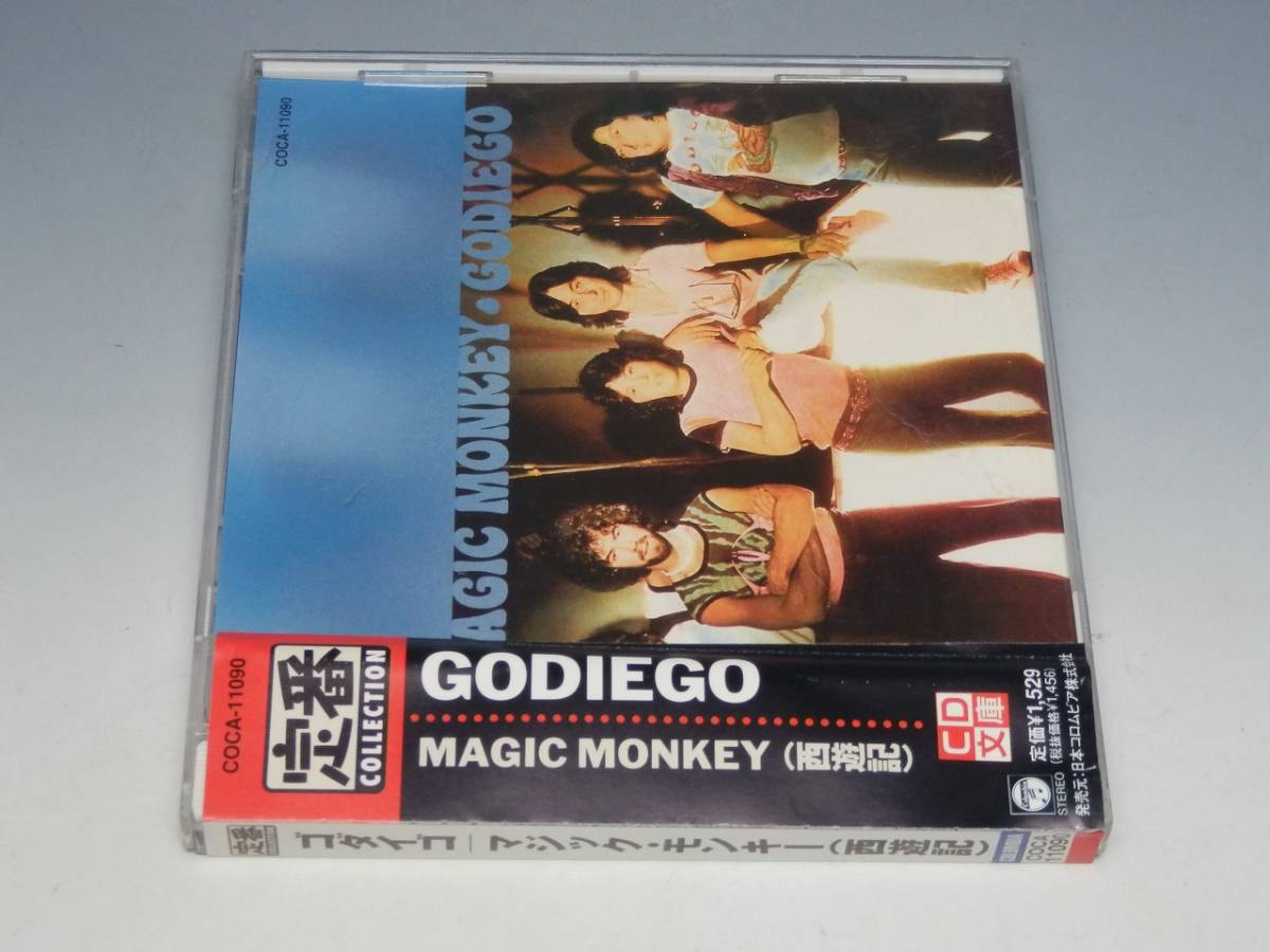 Godiego ゴダイゴ Magic Monkey 西遊記 帯付CD_画像3