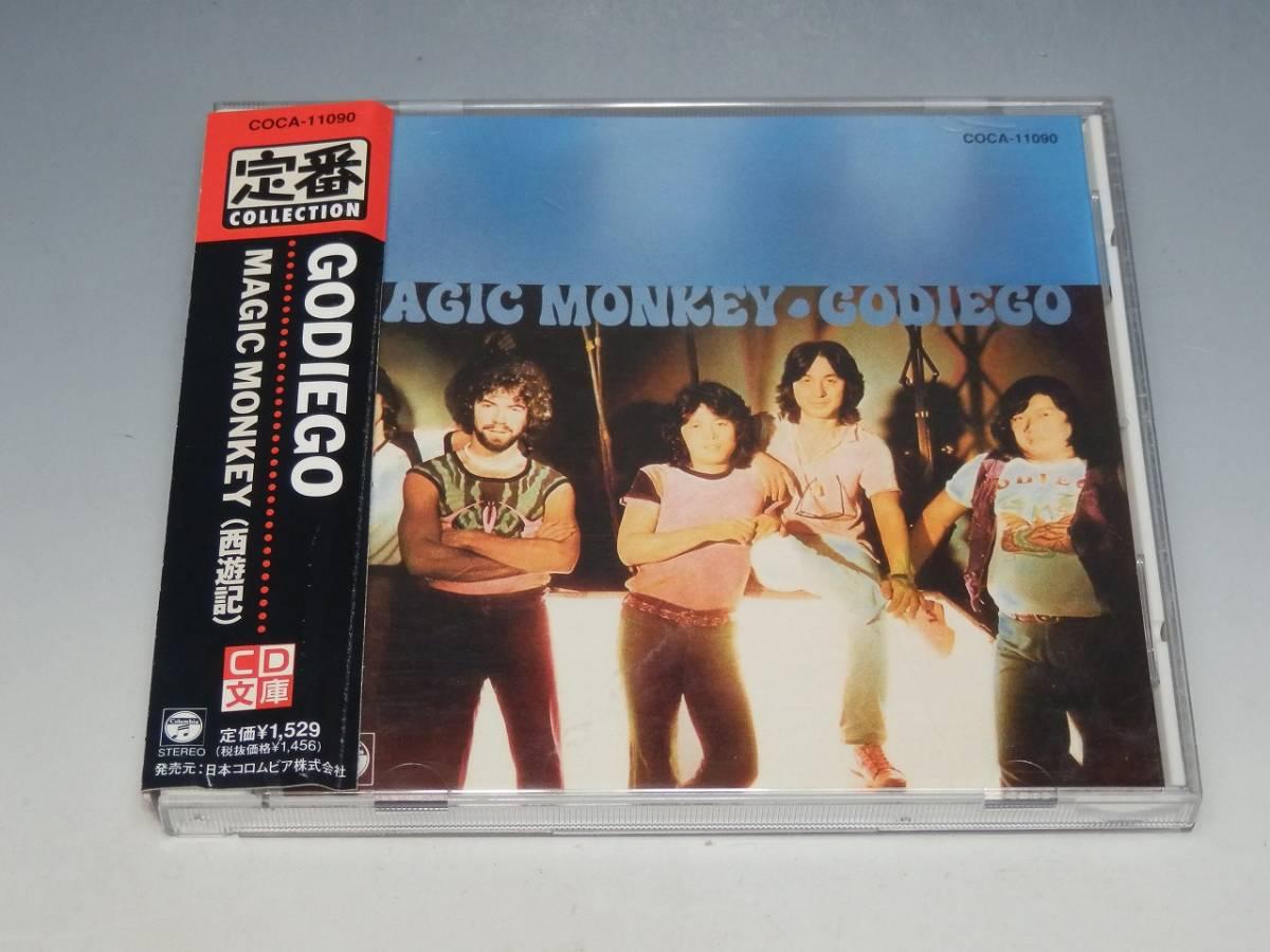 Godiego ゴダイゴ Magic Monkey 西遊記 帯付CD_画像1