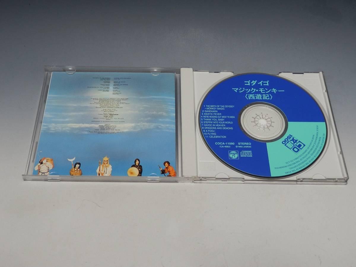 Godiego ゴダイゴ Magic Monkey 西遊記 帯付CD_画像4
