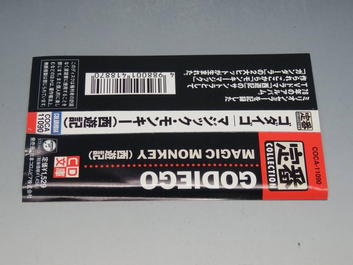 Godiego ゴダイゴ Magic Monkey 西遊記 帯付CD_画像5