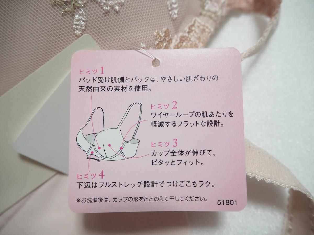 ワコール2019春夏完売☆F70☆女神のヒミツ☆OC☆BRB446_画像5