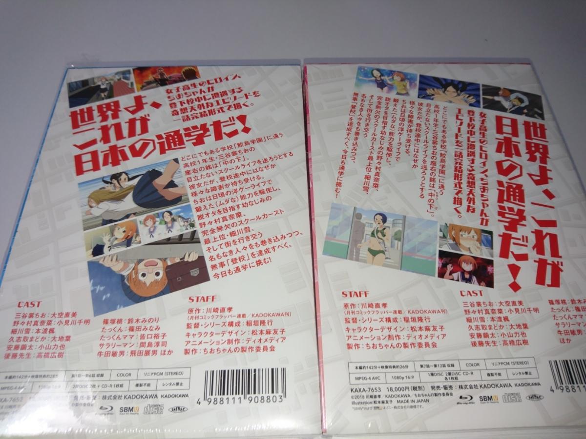 【中古美品】ちおちゃんの通学路 Blu-Ray 上下巻 セット_画像3