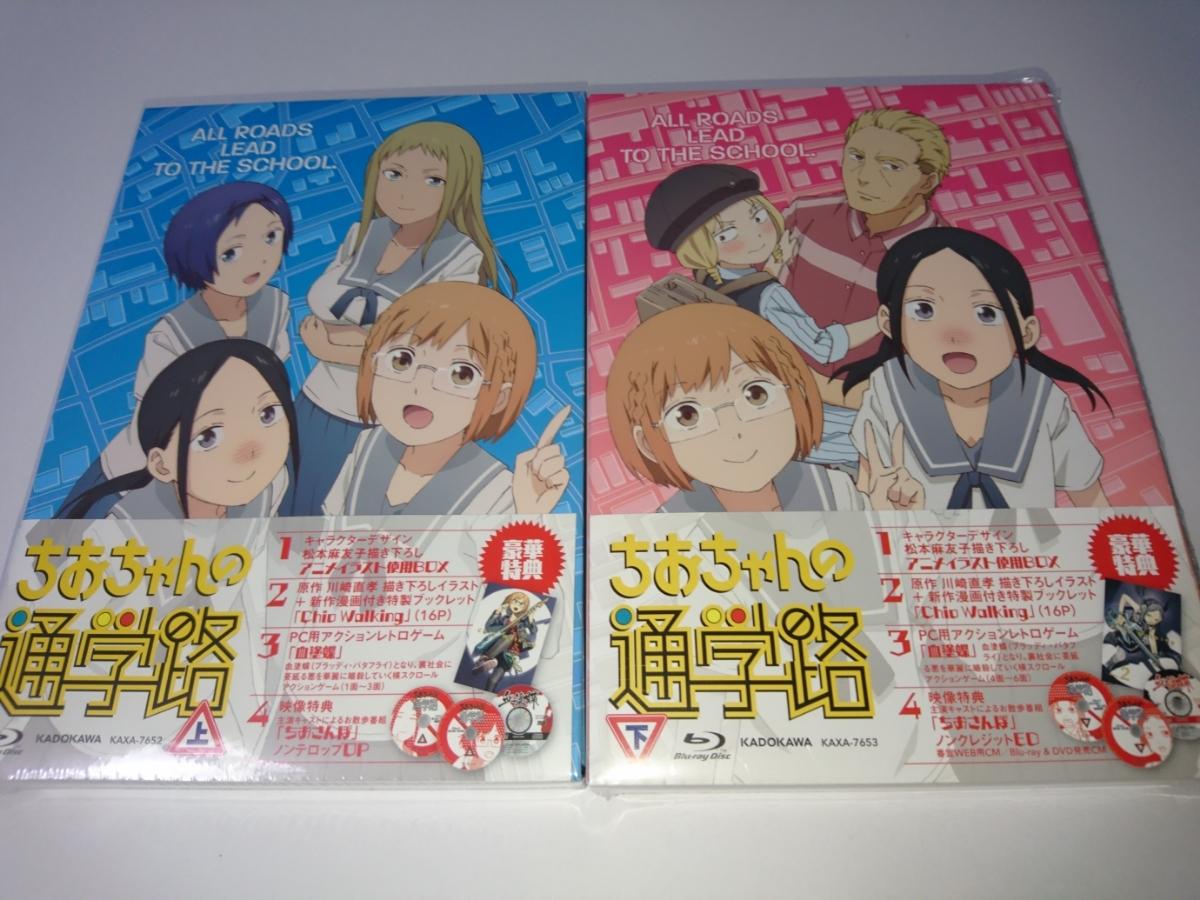 【中古美品】ちおちゃんの通学路 Blu-Ray 上下巻 セット