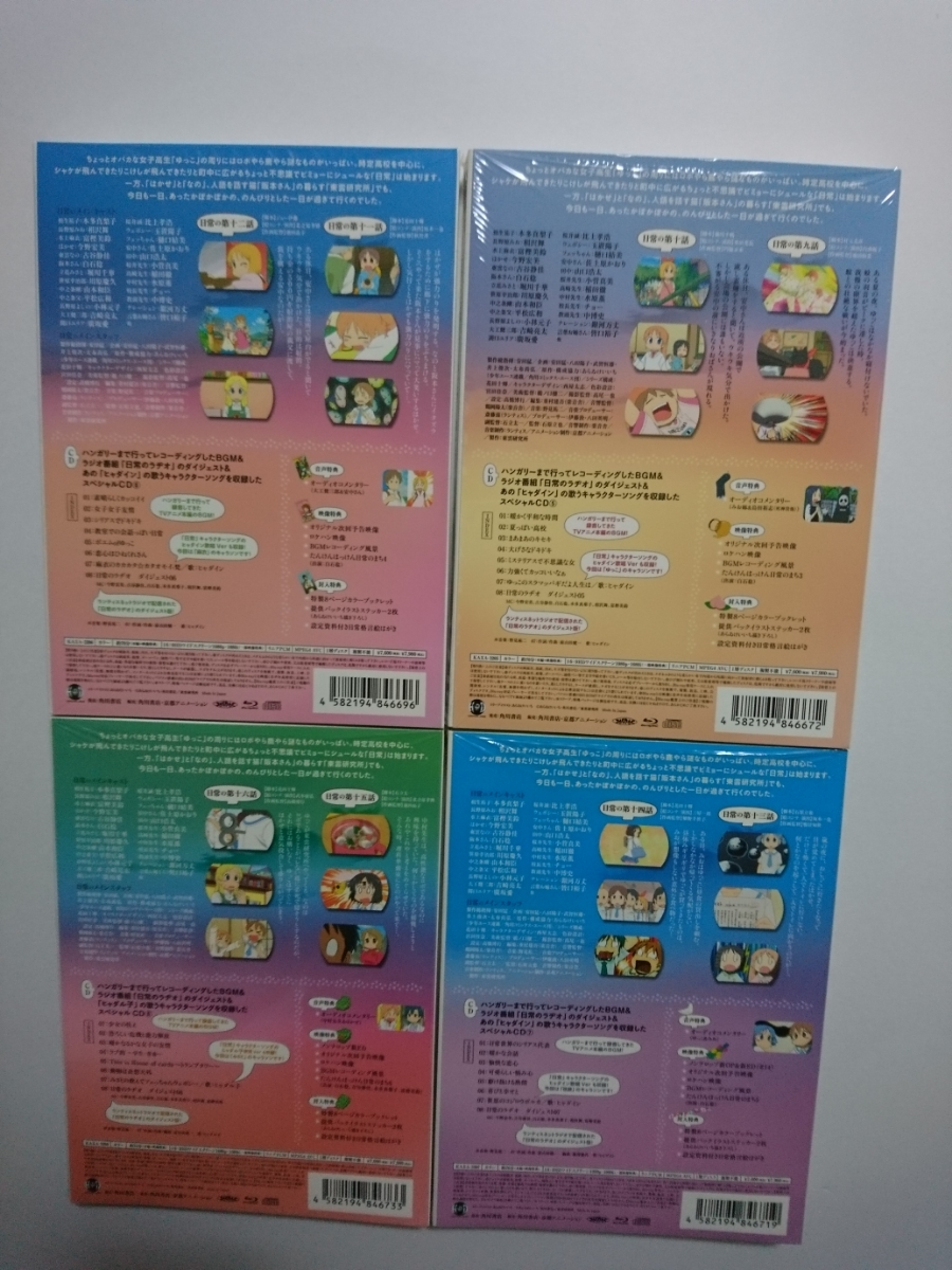 『中古品』日常のブルーレイ 特装版 全13巻セット Blu-ray _画像6