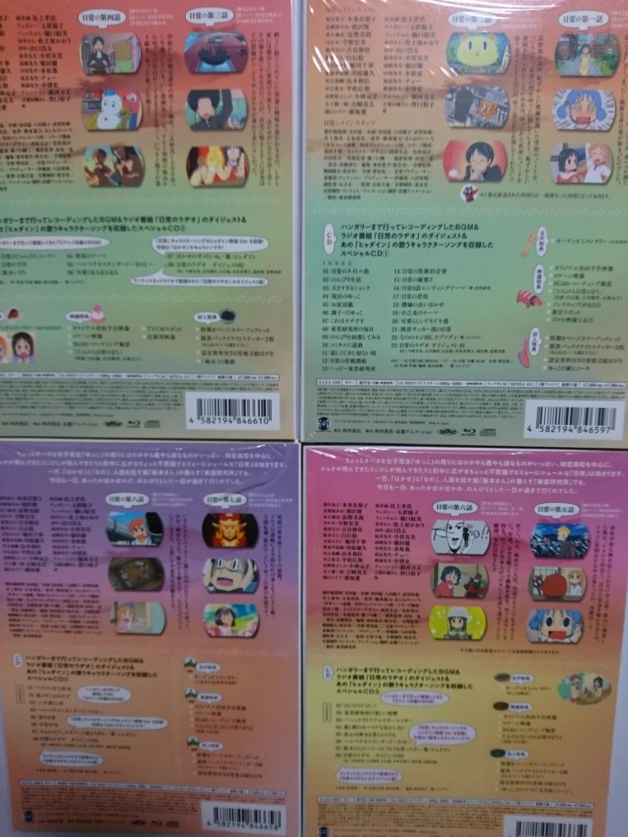 『中古品』日常のブルーレイ 特装版 全13巻セット Blu-ray _画像4