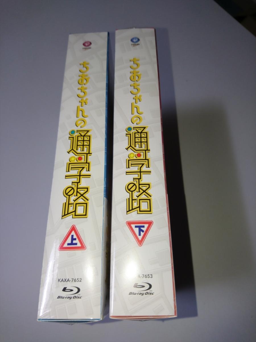 【中古美品】ちおちゃんの通学路 Blu-Ray 上下巻 セット_画像4