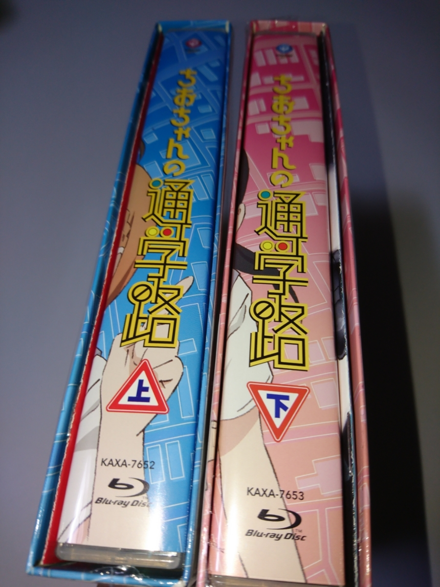 【中古美品】ちおちゃんの通学路 Blu-Ray 上下巻 セット_画像2