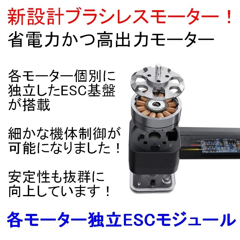 MJX B4W Bugs 【2K高画質カメラ! 独立ESC搭載 ブラシレスモーター】カメラ角度操作可能 ドローン 500m/20分飛行 日本語説明書付_画像4
