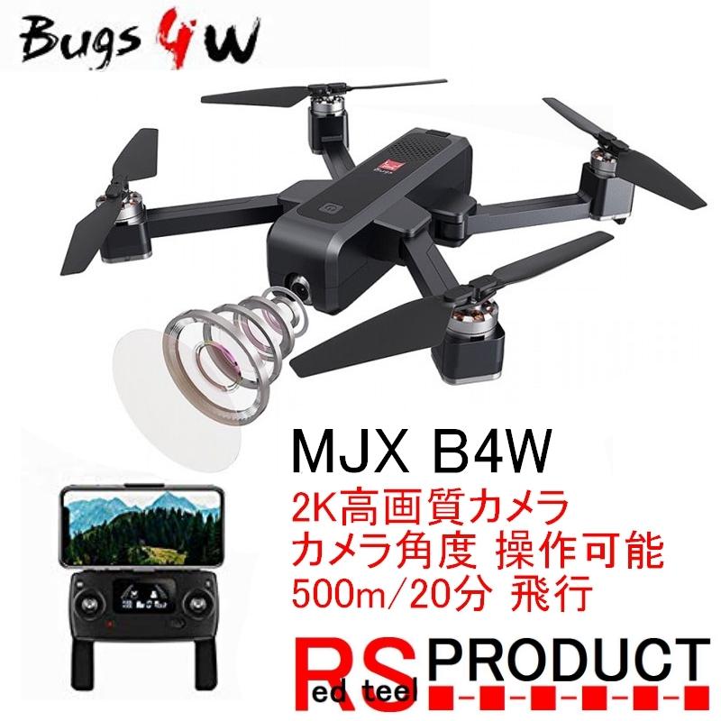 MJX B4W Bugs 【2K高画質カメラ! 独立ESC搭載 ブラシレスモーター】カメラ角度操作可能 ドローン 500m/20分飛行 日本語説明書付_画像1