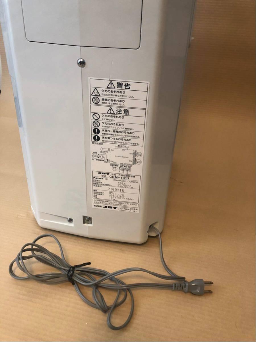 美品 コロナ CORONA CDM-1017 (AS) 衣類乾燥除湿機 どこでもクーラー 冷風 除湿機 衣類乾燥 除湿乾燥機 _画像6