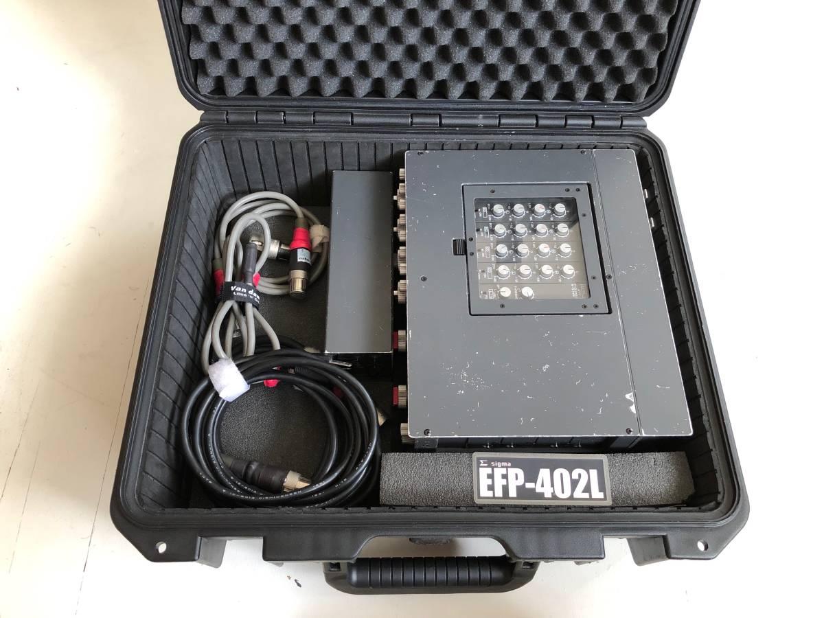 完動品 SIGMA EFP-402L 4CHミキサー コンパクトステレオ & SS-4061 Mk-Ⅲ P.S パワーサプライ セット / 専用ケース 接続コード 付属_画像10