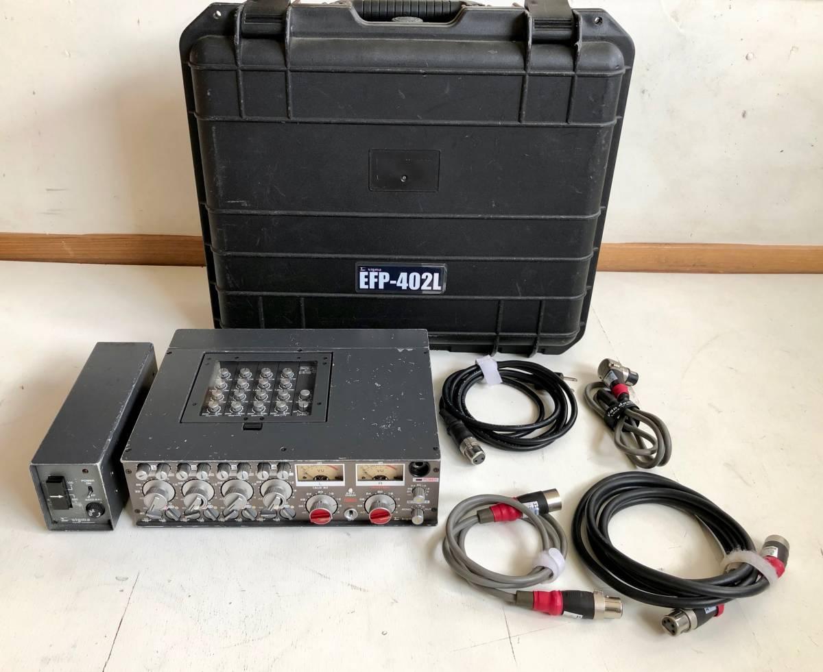 完動品 SIGMA EFP-402L 4CHミキサー コンパクトステレオ & SS-4061 Mk-Ⅲ P.S パワーサプライ セット / 専用ケース 接続コード 付属