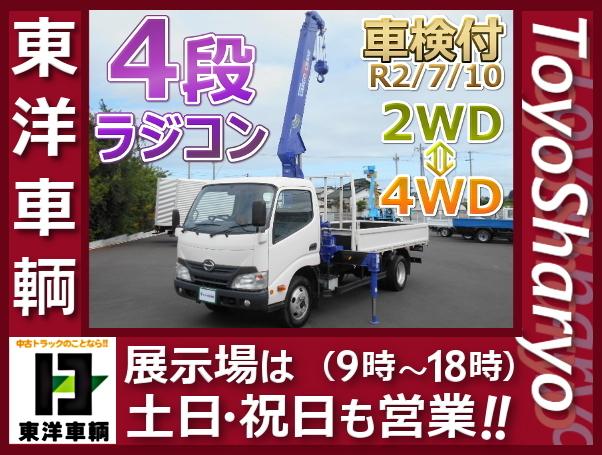 「[クレーン付 平] H25 デュトロ 4段ラジコン 2WD⇔4WD 車検付」の画像1