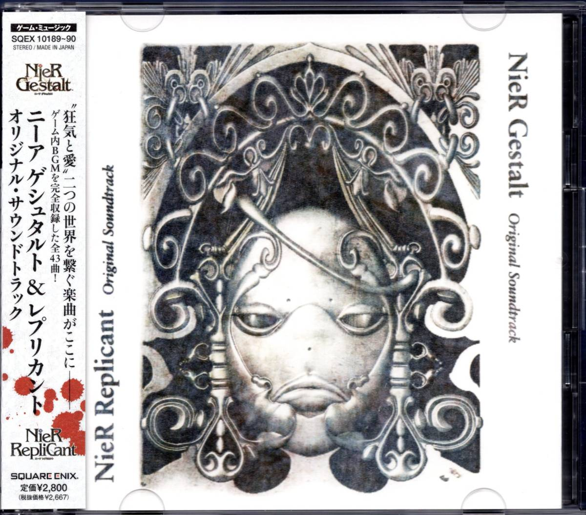 ニーア ゲシュタルト & レプリカント オリジナル・サウンドトラック(美品 / 2CD / NieR Gestalt & NieR Replicant Original Soundtrack)