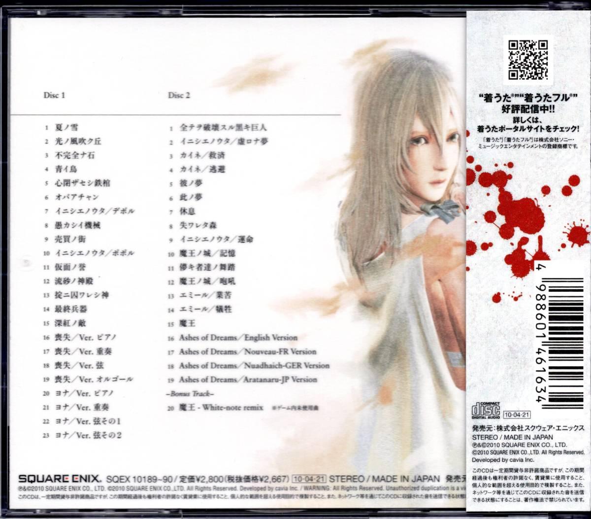 ニーア ゲシュタルト & レプリカント オリジナル・サウンドトラック(美品 / 2CD / NieR Gestalt & NieR Replicant Original Soundtrack)_画像2