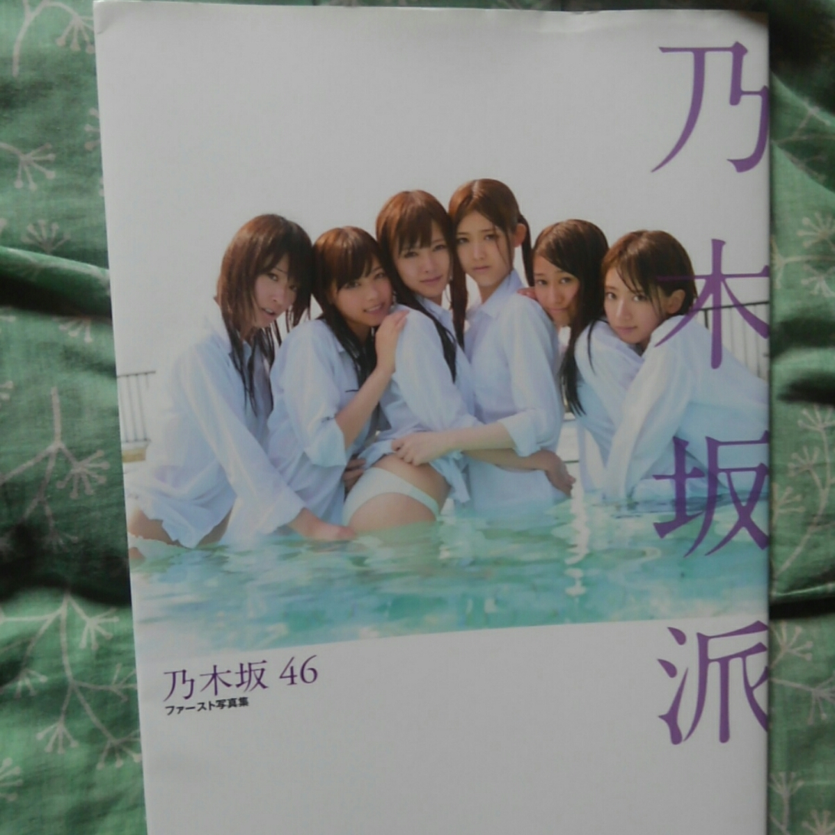 乃木坂46 ファースト写真集 『乃木坂派』_画像1