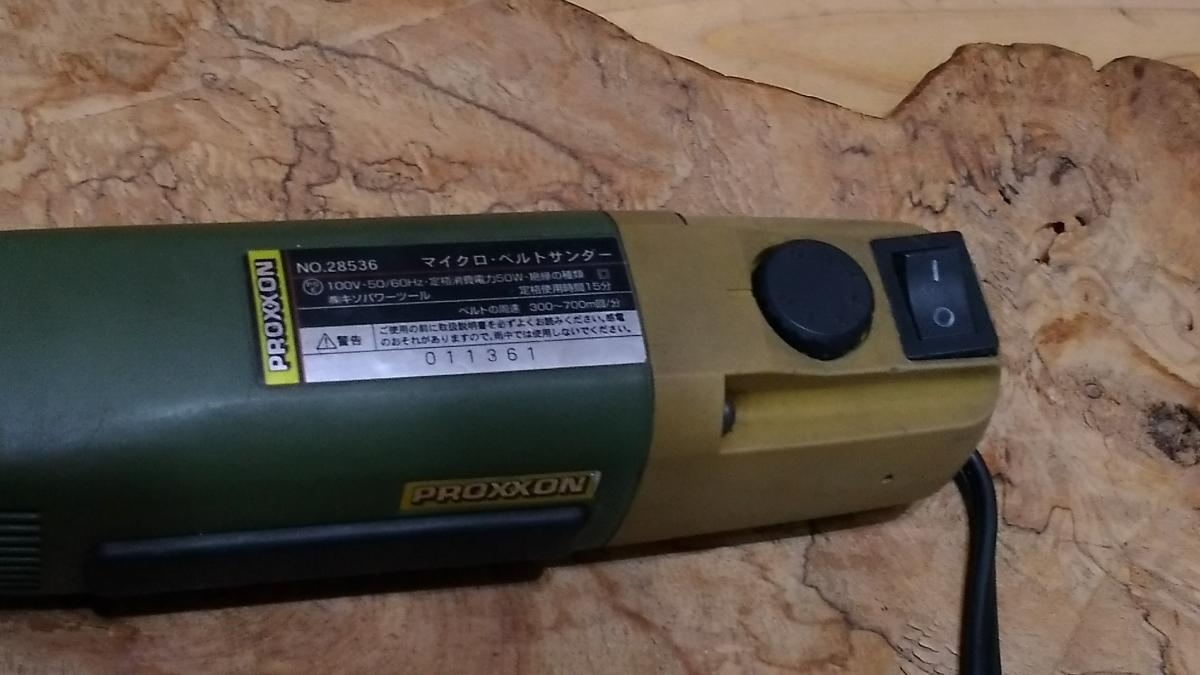 動作確認済 プロクソン PROXXON マイクロベルトサンダー No.28536 木工細工/金属仕上げ 狭い場所の加工に_画像5