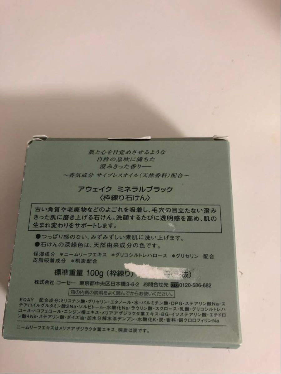 洗顔石鹸アウェイクAWAKE ミネラルブラック新品 _画像2