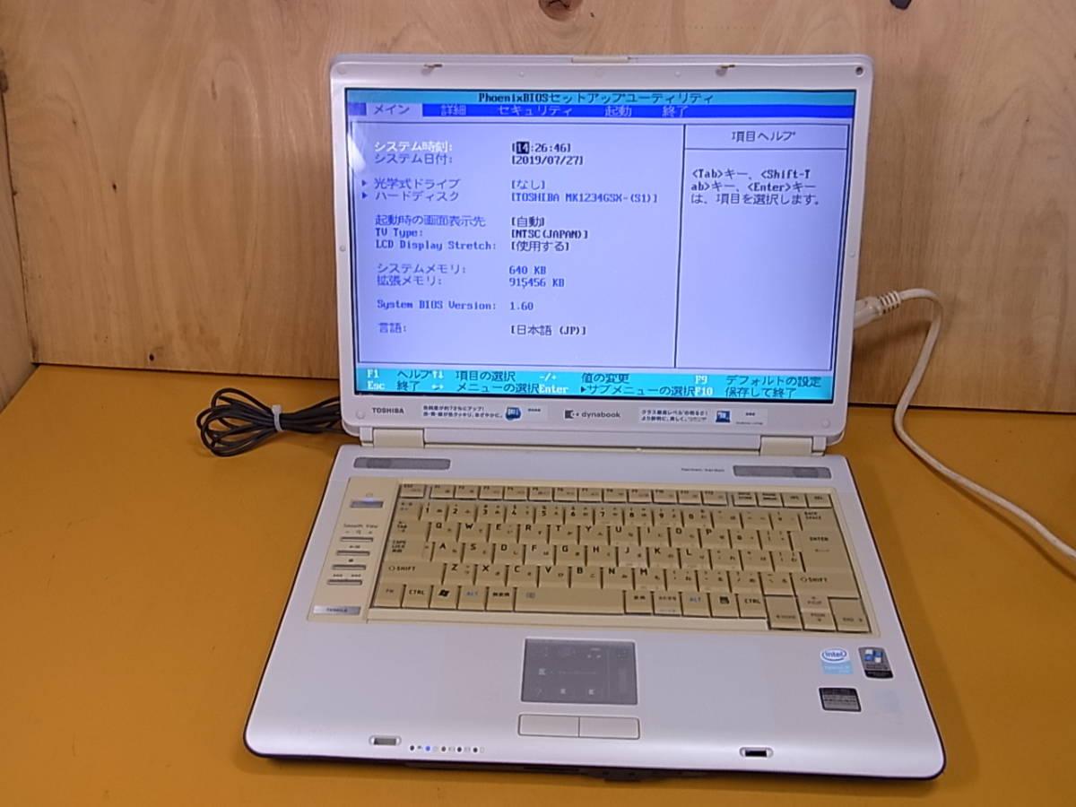 □Bd/976☆東芝 TOSHIBA☆15.4型ノートパソコン dynabook TX/960LS☆PATX960LS☆メモリ1GB☆ジャンク_画像1