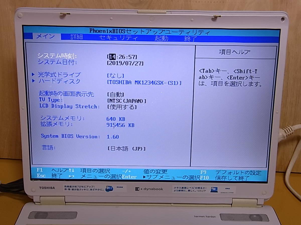 □Bd/976☆東芝 TOSHIBA☆15.4型ノートパソコン dynabook TX/960LS☆PATX960LS☆メモリ1GB☆ジャンク_画像2