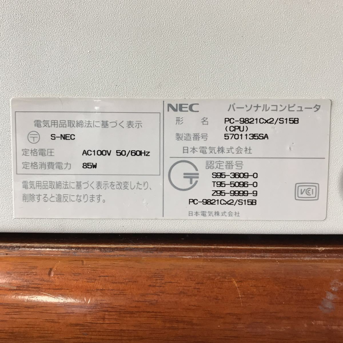 NEC パーソナルコンピューター PC-9821 Cx2 / S15B キーボード マウス セット 動作未確認 ジャンク_画像4