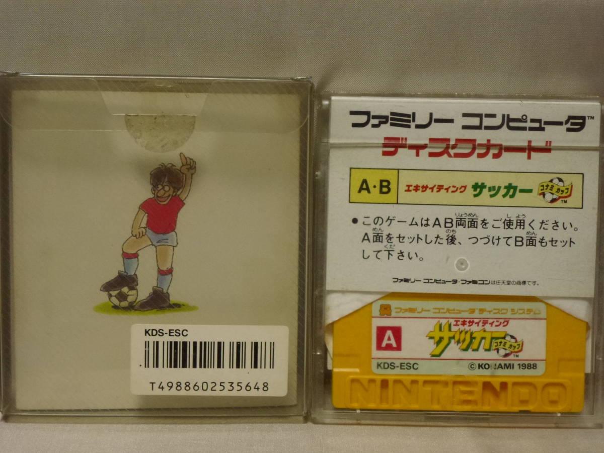 ★FCディスク エキサイティングサッカー★箱・説明書付き_画像2