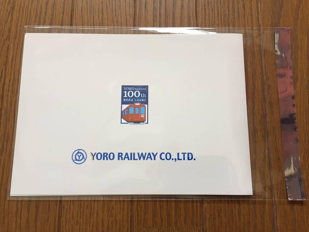 【数量限定 新品 未使用】 おまけ付(沿線ガイド) 養老鉄道 全通100周年 1600系 さよならセンロク塗装記念乗車券セット 切符 硬券 opcm707_画像2