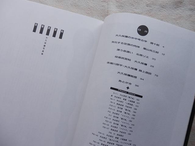 ◆【大久保鷹写真集 役者武芸帖】イザラ書房_画像2