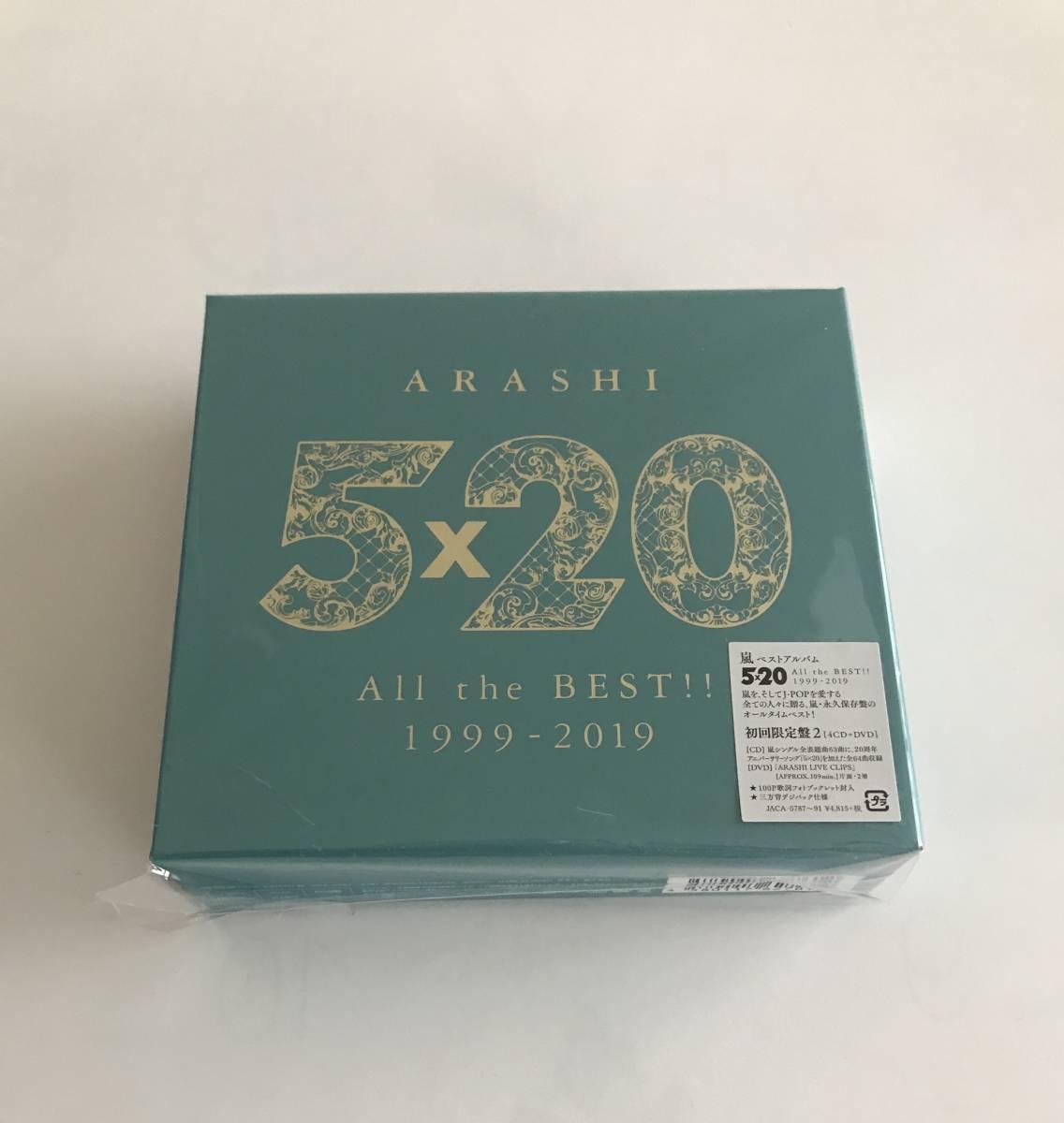 嵐 5×20 All the BEST!! 1999-2019 初回限定盤1と2 (2個セット)_画像5