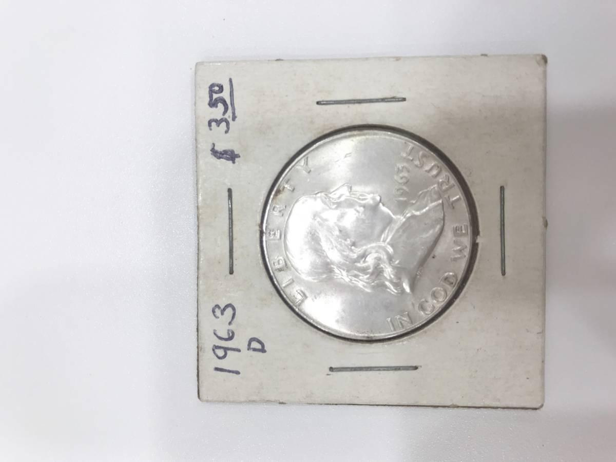 #849 アメリカ フランクリン 50セント銀貨 ハーフダラー 1963年 /SV900/海外古銭/外国コイン