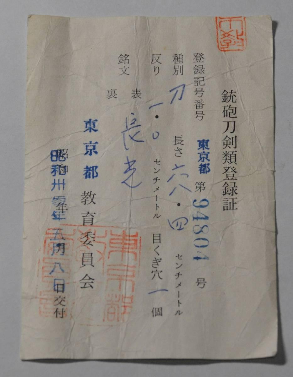 【豪刀 監獄長光】「長光」 68.4cm 、居合・試斬刀として!!!_画像10