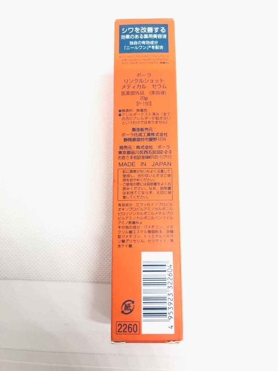 1円スタート 新品 未使用 POLA ポーラリンクルショット メディカルセラム 20g 美容液 POLA Wrinkle shoot アンチエイジング_画像4
