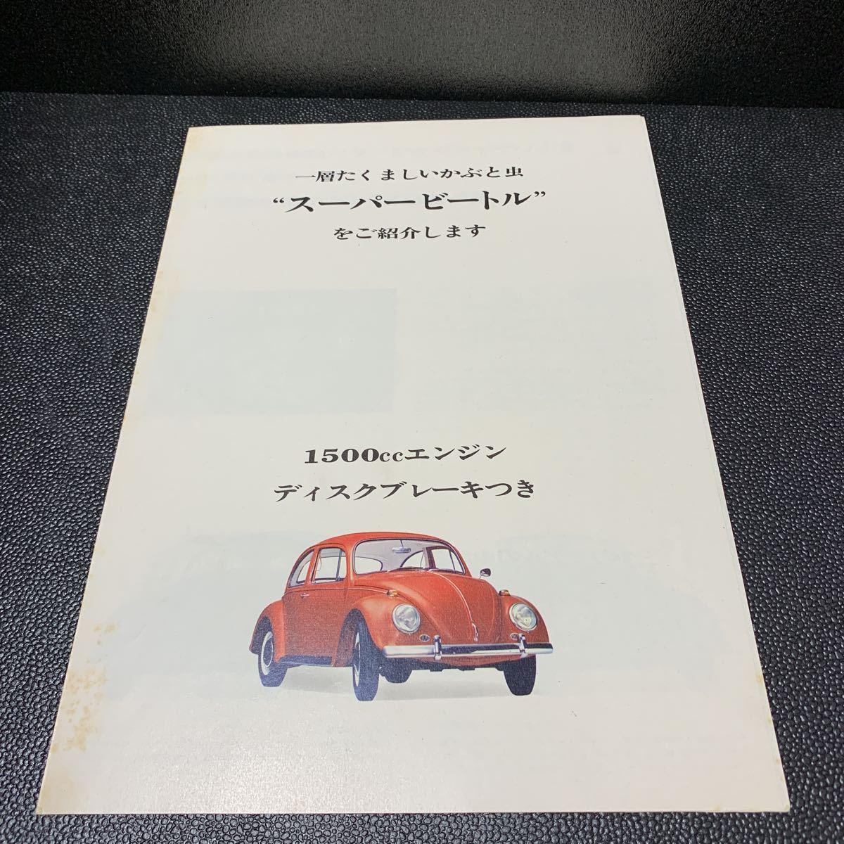 VW フォルクスワーゲン 空冷 ビートル タイプ1 柳瀬 ヤナセ 当時物 リーフレットカタログ