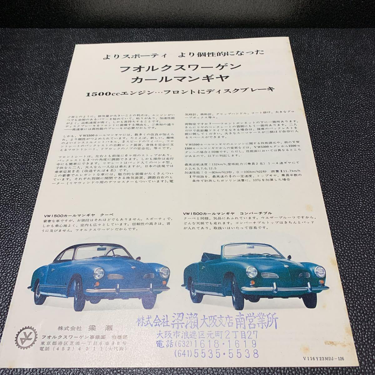 VW フォルクスワーゲン 空冷 ビートル タイプ1 柳瀬 ヤナセ 当時物 リーフレットカタログ _画像3