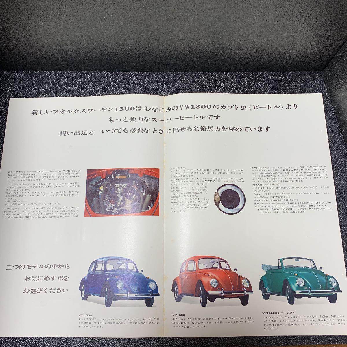 VW フォルクスワーゲン 空冷 ビートル タイプ1 柳瀬 ヤナセ 当時物 リーフレットカタログ _画像2