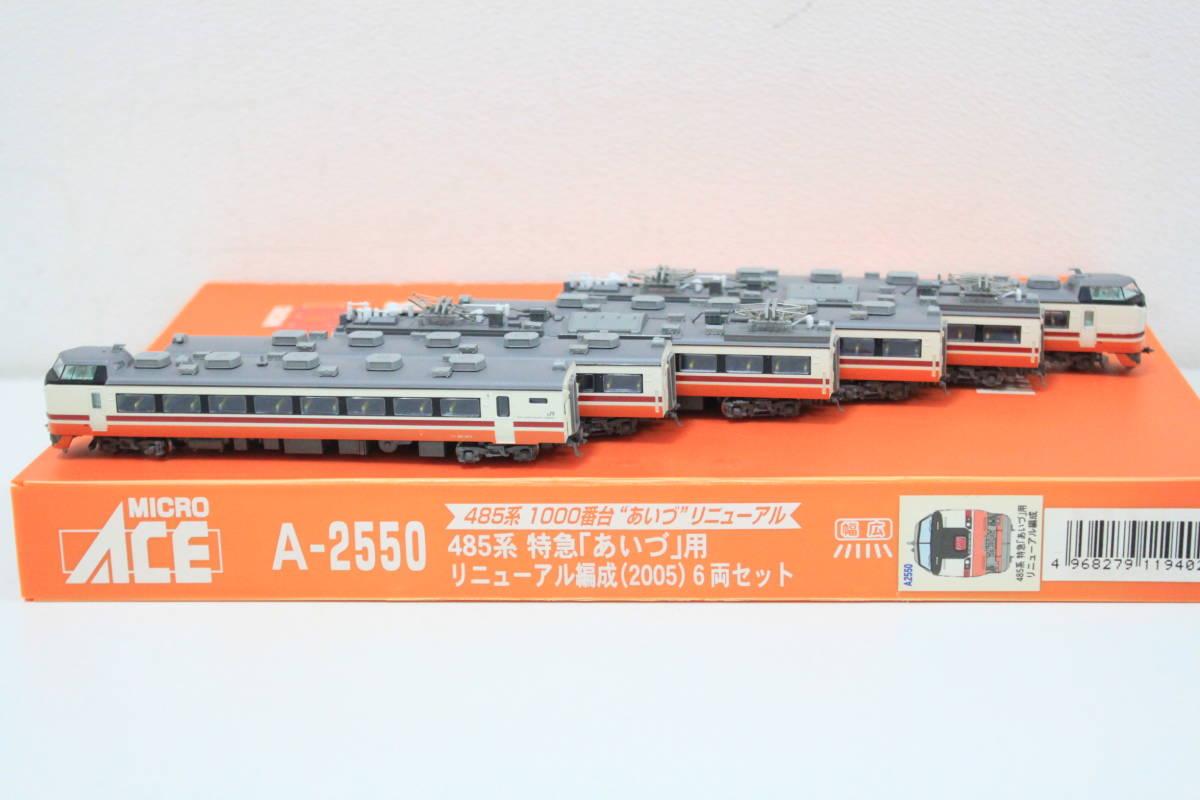 中古 超美品 Nゲージ マイクロエース A-2550 485系 特急「あいづ」用 リニューアル編成(2005) 6両セット _画像4