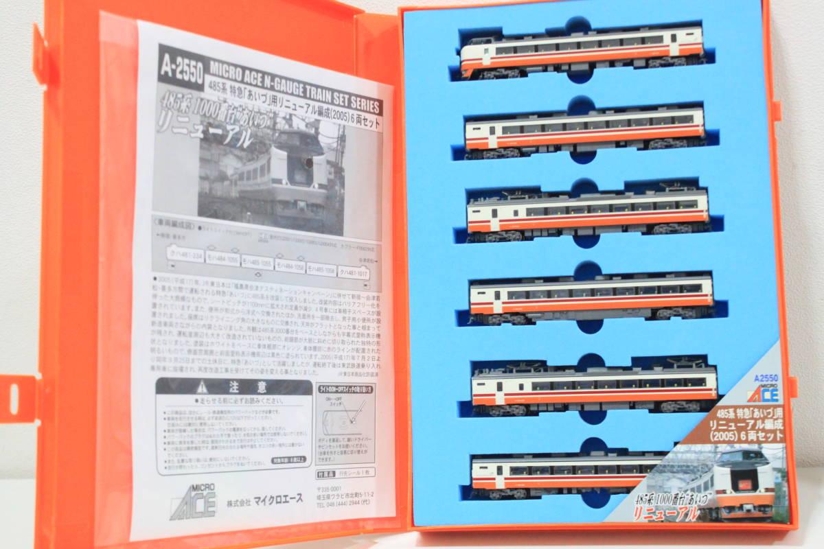 中古 超美品 Nゲージ マイクロエース A-2550 485系 特急「あいづ」用 リニューアル編成(2005) 6両セット _画像2