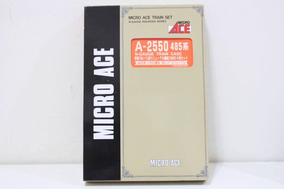 中古 超美品 Nゲージ マイクロエース A-2550 485系 特急「あいづ」用 リニューアル編成(2005) 6両セット